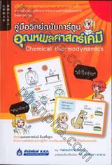 คู่มือวิทย์ฉบับการ์ตูน : อุณหพลศาสตร์เคมี (Chemical thermodynamics)