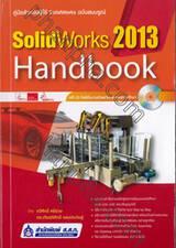 SolidWorks 2013 Handbook + CD