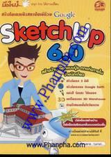 มือใหม่...สร้างโมเดลเชิงสถาปัตย์ด้วย Google SketchUp 6.0