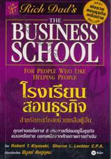 Rich Dad's The Business School For People Who Like Helping People โรงเรียนสอนธุรกิจ สำหรับคนที่ชอบช่วยเหลือผู้อื่น