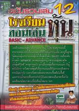 โรงเรียนสอนเล่นหุ้น BASIC - ADVANCE ฉบับรวมเล่ม 1 + 2