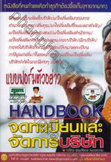 Handbook จดทะเบียนและจัดการบริษัท
