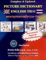 พจนานุกรมภาพอังกฤษ-ไทย - Picture Dictionary
