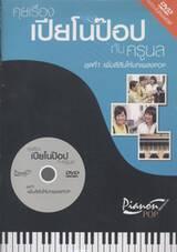 คุยเรื่องเปียโนป๊อปกับครูนล ชุดที่ 1 เพิ่มสีสันให้บทเพลง POP + DVD