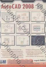 AutoCAD 2008 : 2D Drafting + DVD