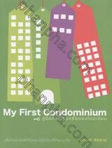My First Condominium คู่มือเลือกซื้อคอนโดมิเนียม