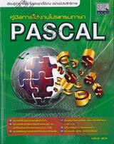 คู่มือการใช้งานโปรแกรมภาษา PASCAL