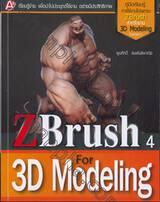 โปรแกรม ZBrush สำหรับงาน 3D Modeling