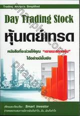 Day Trading Stock หุ้นเดย์เทรด
