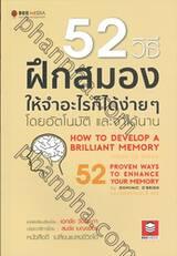 52 วิธี ฝึกสมอง ให้จำอะไรก็ได้ง่ายๆ โดยอัตโนมัติและจำได้นาน