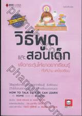 วิธีพูดและสอนเด็ก เพื่อกระตุ้นให้เขาอยากเรียนรู้ - ทั้งที่บ้าน และโรงเรียน (ฉบับปรับปรุง)