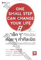 """ทำ """"เล็ก ๆ"""" ทีละน้อย ค่อย ๆ ทำทีละนิด ONE SMALL STEP CAN CHANGE YOUR LIFE"""