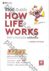 ชีวิตดี เป็นยังไง HOW LIFE WORKS