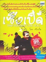 เซ็งเป็ด Best Bangkok Love Story