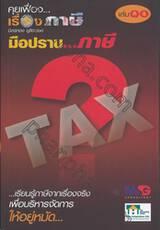 คุยเฟื่อง...เรื่องภาษี เล่ม 10 ตอน มือปราบ...ภาษี