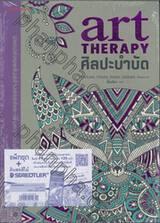 ศิลปะบำบัด Art Therapy Colouring Book + ดินสอสีไม้ STAEDTLER