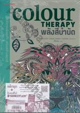 พลังสีบำบัด Colour Therapy Colouring Book + ดินสอสีไม้ STAEDTLER