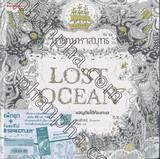 มายามหาสมุทร : Lost Ocean