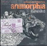 animorphia สิงสาราสัตว์ - หนังสือระบายสีสุดตื่นเต้นและท้าทาย