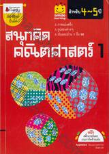 smile learning สนุกคิด คณิตศาสตร์ สำหรับ 4-5 ปี เล่ม 01