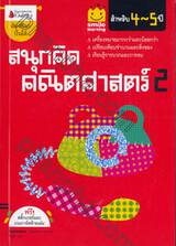smile learning สนุกคิด คณิตศาสตร์ สำหรับ 4-5 ปี เล่ม 02