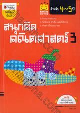 smile learning สนุกคิด คณิตศาสตร์ สำหรับ 4-5 ปี เล่ม 03
