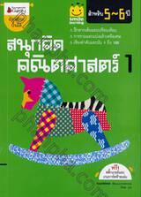smile learning สนุกคิด คณิตศาสตร์ สำหรับ 5-6 ปี เล่ม 01