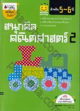 smile learning สนุกคิด คณิตศาสตร์ สำหรับ 5-6 ปี เล่ม 02