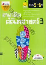 smile learning สนุกคิด คณิตศาสตร์ สำหรับ 5-6 ปี เล่ม 03