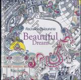 หนังสือระบายสี Beautiful Dream + ดินสอสีไม้ (Boxset)