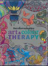หนังสือระบายสี Art&Colour THERAPY + ดินสอสีไม้ (Boxset)