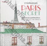 ปารีสต้องมนตร์ : PARIS SECRET