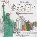 สีสันนิวยอร์ก : NEW YORK SECRET