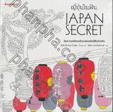 ญี่ปุ่นในฝัน : JAPAN SECRET