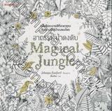 อาถรรพ์ป่าดงดิบ : Magical Jungle
