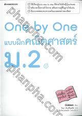 One by One แบบฝึกคณิตศาสตร์ ม.2