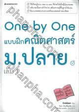 One by One แบบฝึกคณิตศาสตร์ ม.ปลาย เล่ม 01