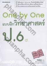 One by One แบบฝึกวิทยาศาสตร์ ป.6
