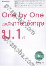 One by One แบบฝึกภาษาอังกฤษ ม.1 + CD