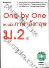 One by One แบบฝึกภาษาอังกฤษ ม.2 + CD