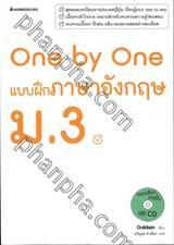 One by One แบบฝึกภาษาอังกฤษ ม.3 + CD