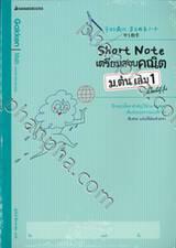 Short Note เตรียมสอบคณิต ม.ต้น เล่ม 01 สไตล์ญี่ปุ่น