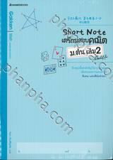 Short Note เตรียมสอบคณิต ม.ต้น เล่ม 02 สไตล์ญี่ปุ่น