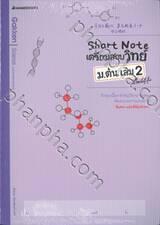 Short Note เตรียมสอบวิทย์ ม.ต้น เล่ม 02 สไตล์ญี่ปุ่น