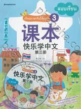 ชุดเรียนภาษาจีนให้สนุก ชุดที่ 03 (พร้อม CD)