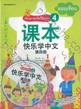 ชุดเรียนภาษาจีนให้สนุก ชุดที่ 04 (พร้อม CD)