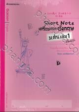 Short Note เตรียมสอบอังกฤษ ม.ต้น เล่ม 01 สไตล์ญี่ปุ่น