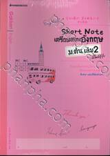 Short Note เตรียมสอบอังกฤษ ม.ต้น เล่ม 02 สไตล์ญี่ปุ่น