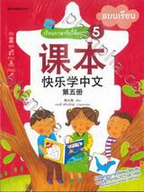 ชุดเรียนภาษาจีนให้สนุก ชุดที่ 05 แบบเรียน