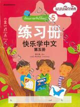 ชุดเรียนภาษาจีนให้สนุก ชุดที่ 05 แบบฝึกหัด